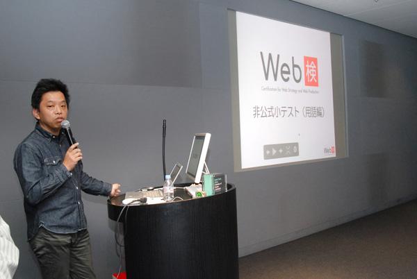 写真:Web検についてプレゼンする岡本さん