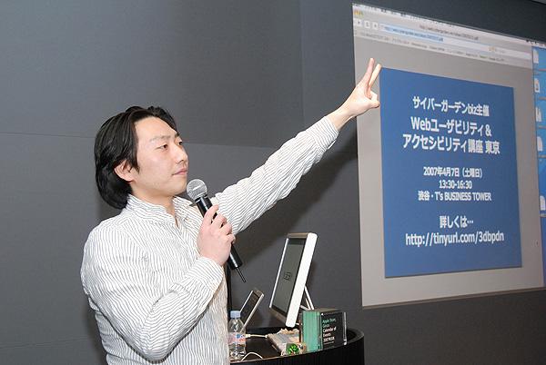 写真:「Webユーザビリティ&アクセシビリティ講座」についてご紹介される益子さん