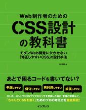 『Web制作者のためのCSS設計の教科書』