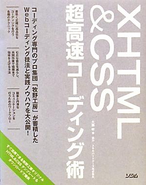 『XHTML&CSS超高速コーディング術』