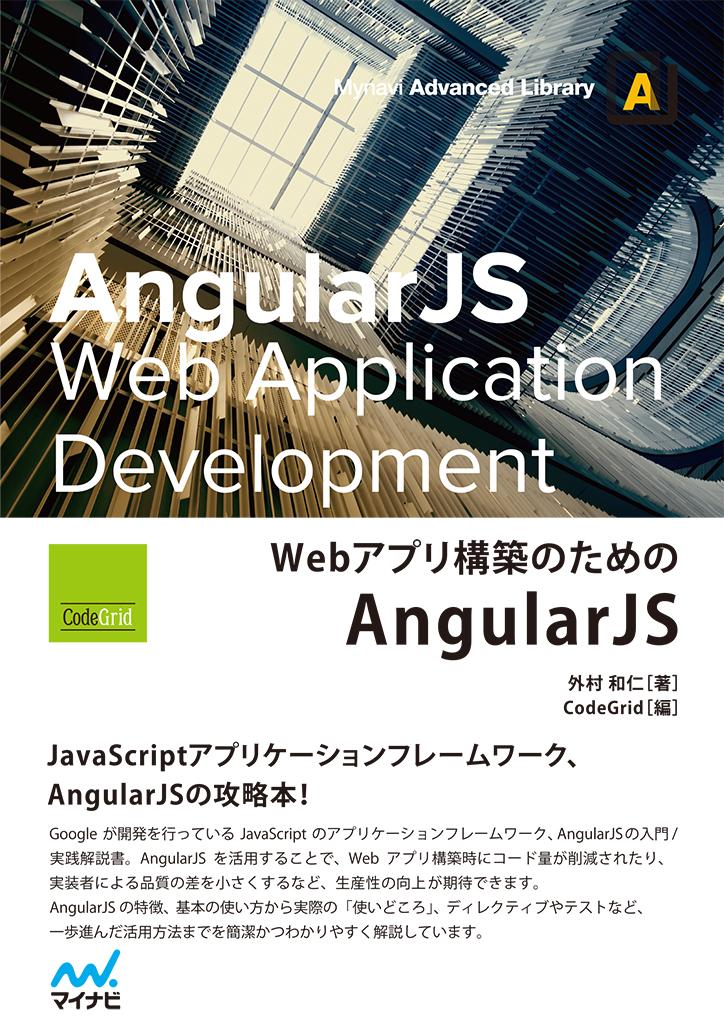 『Webアプリ構築のためのAngularJS』