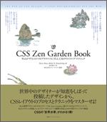 画像:『CSS Zen Garden Book』表紙