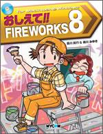 画像:『おしえて!!Fireworks 8』表紙カバー