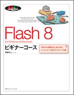 [画像:『Flash 8 ビギナーコース』表紙カバー]