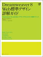 画像:『Dreamweaver 8 Web標準デザイン詳解ガイド』表紙
