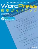画像:『WordPress標準ガイドブック』表紙