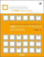 画像:『WebクリエイティブのためのDOMScripting』