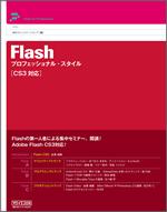 画像:『Flashプロフェッショナルスタイル』