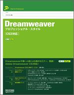 画像:『Dreamweaverプロフェッショナル・スタイル[CS3対応]』表紙カバー