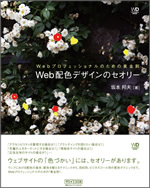 画像:『Webプロフェッショナルのための黄金則 Web配色デザインのセオリー』表紙カバー