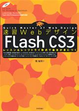 『速習Webデザイン Flash CS3』