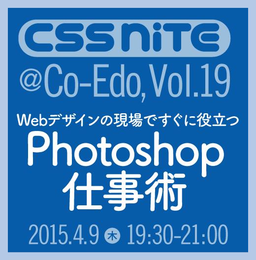 CSS Nite @Co-Edo, Vol.19