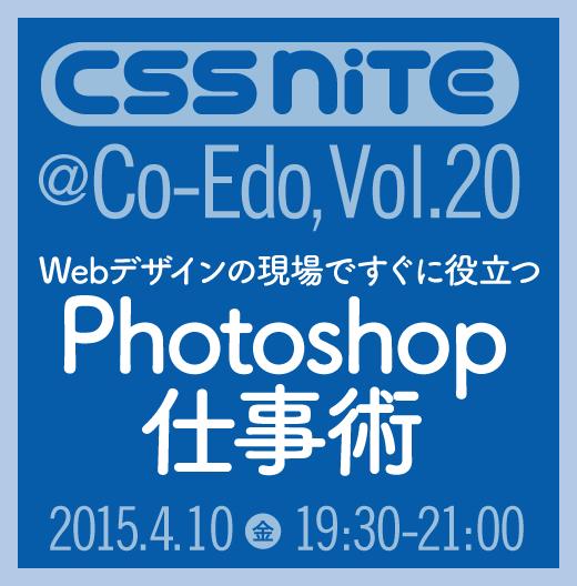 CSS Nite @Co-Edo, Vol.20