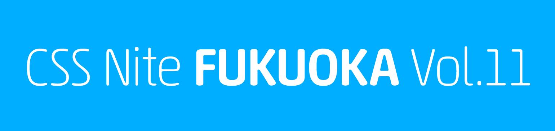 CSS Nite in FUKUOKA, vol.11