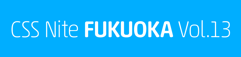 CSS Nite in Fukuoka, vol.13