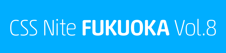 CSS Nite in FUKUOKA, Vol.8