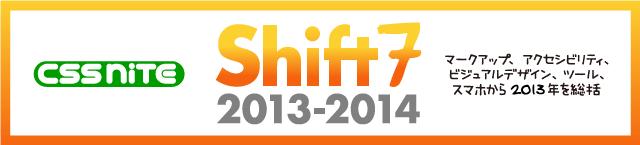 CSS Nite LP31「Webデザイン行く年来る年(Shift7)」
