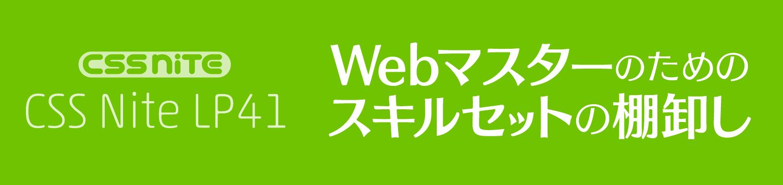 CSS Nite LP41「Webマスターのスキルセットの棚卸し」
