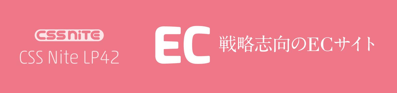 CSS Nite LP42「EC」