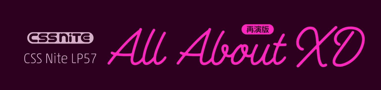 CSS Nite LP57「All About XD」再演版