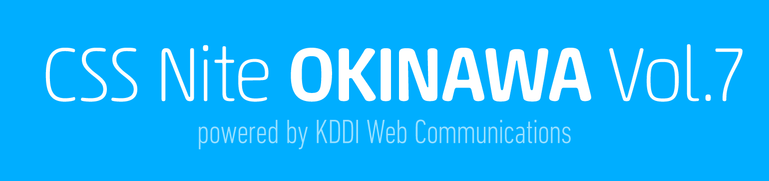 CSS Nite in OKINAWA, Vol.7 powered by KDDI Web Communications
