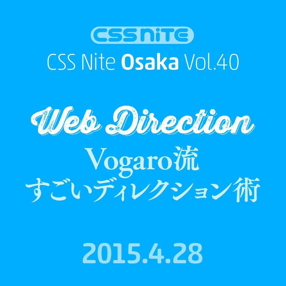 CSS Nite in OSAKA, Vol.40「Vogaro流・すごいディレクション術」