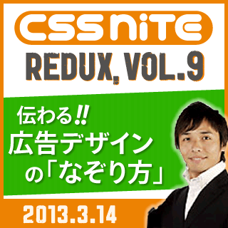 CSSNiteRedux-9-banner200.png