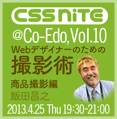 CSS Nite @Co-Edo, Vol.10