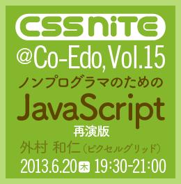 CSS Nite @Co-Edo, Vol.15