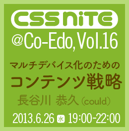 CSS Nite @Co-Edo, Vol.16