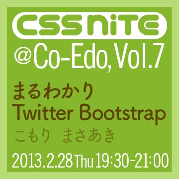 CSS Nite @Co-Edo, Vol.7
