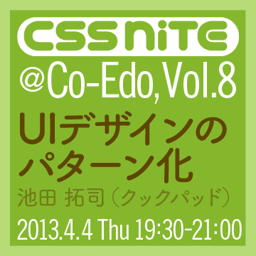 CSS Nite @Co-Edo, Vol.8