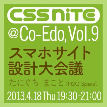 CSS Nite @Co-Edo, Vol.9
