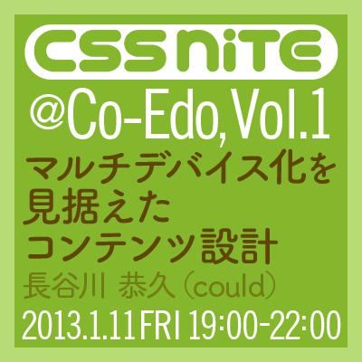 CSS Nite @Co-Edo, Vol.1