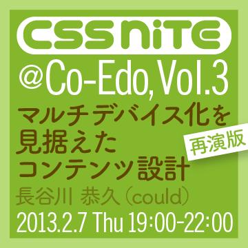 CSS Nite @Co-Edo, Vol.3