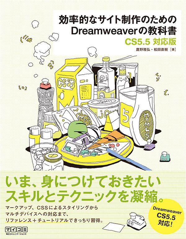 『効率的なサイト制作のためのDreamweaverの教科書』(CS5.5対応版)
