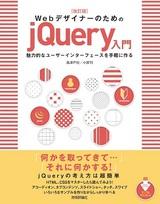 『改訂版 Webデザイナーのための jQuery入門』