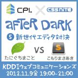 CPI x CSS Nite「After Dark」(5)