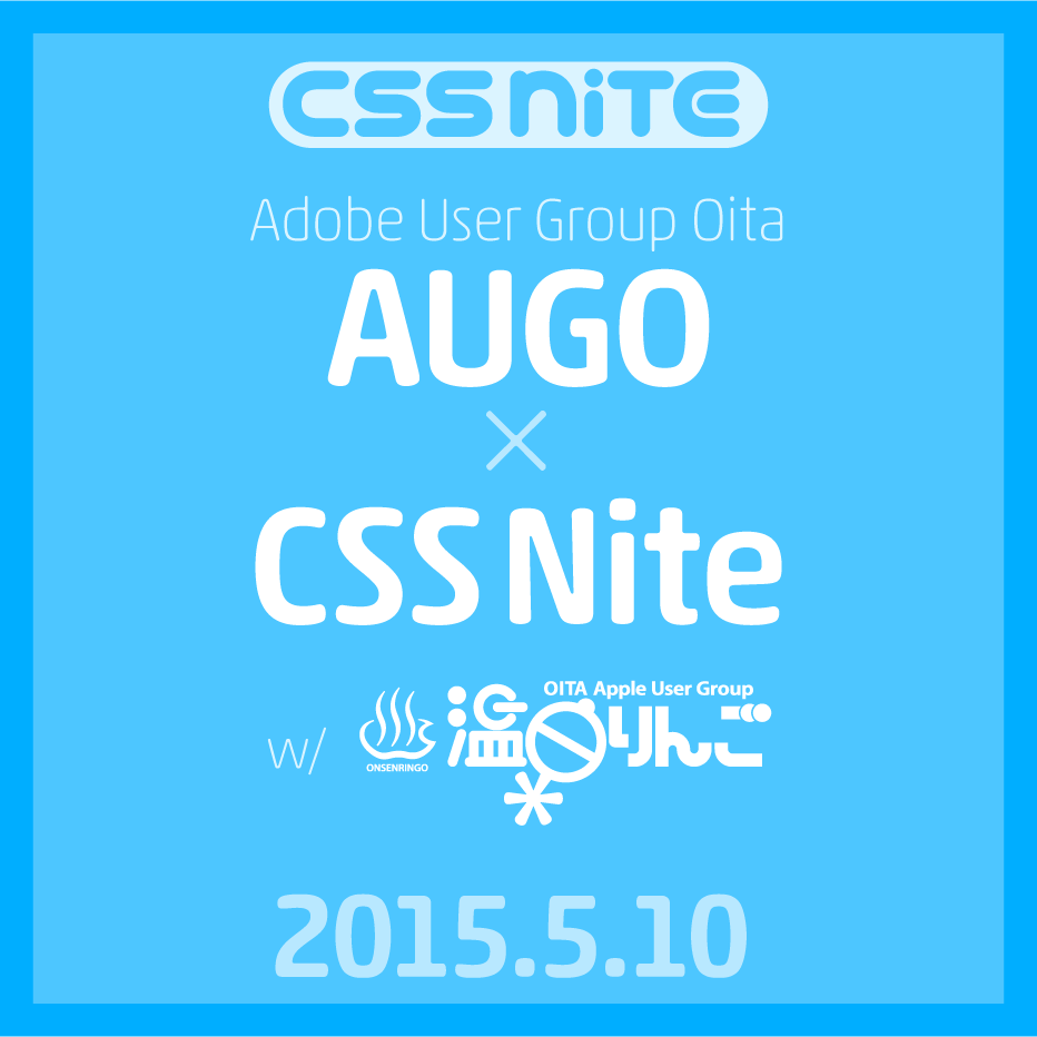 Adobe User Group Oita × CSS Nite