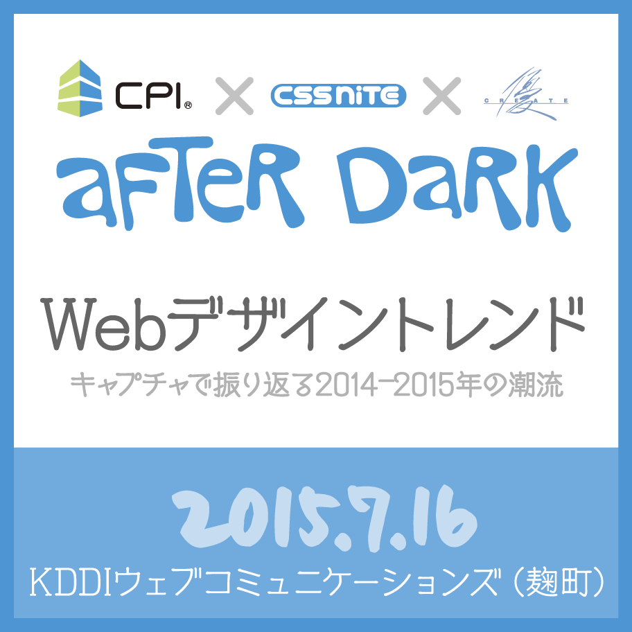 CPI x CSS Nite x 優クリエイト「After Dark」(24)』(2015年7月16日開催)