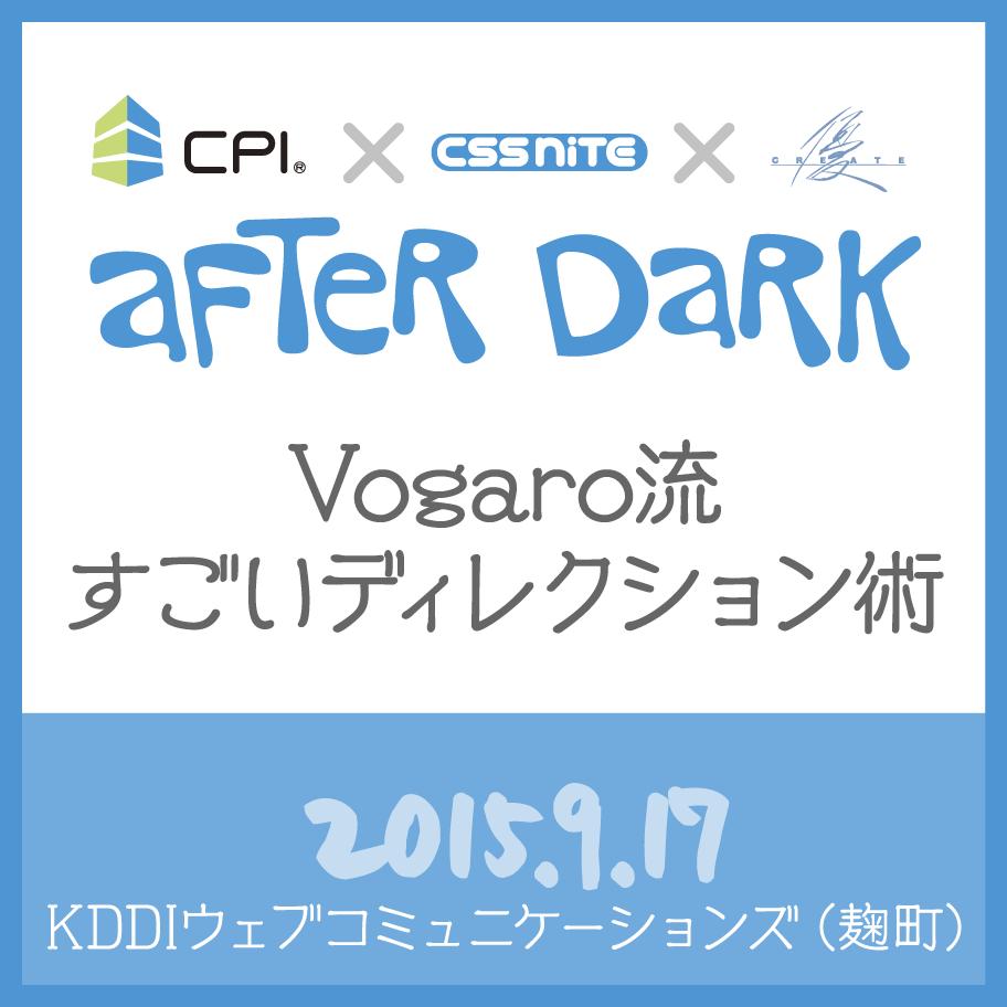 CPI x CSS Nite x 優クリエイト「After Dark」(26)』(2015年9月17日開催)