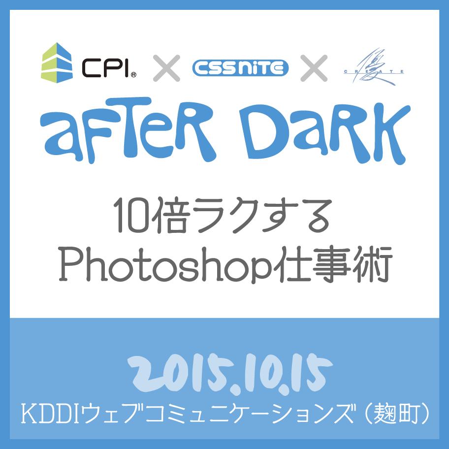 CPI x CSS Nite x 優クリエイト「After Dark」(27)』(2015年10月15日開催)