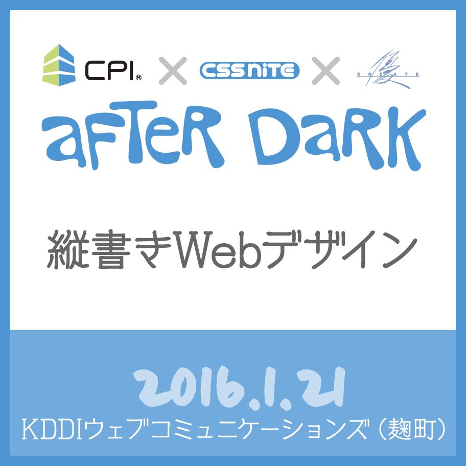 CPI x CSS Nite x 優クリエイト「After Dark」(30)』(2016年1月21日開催)