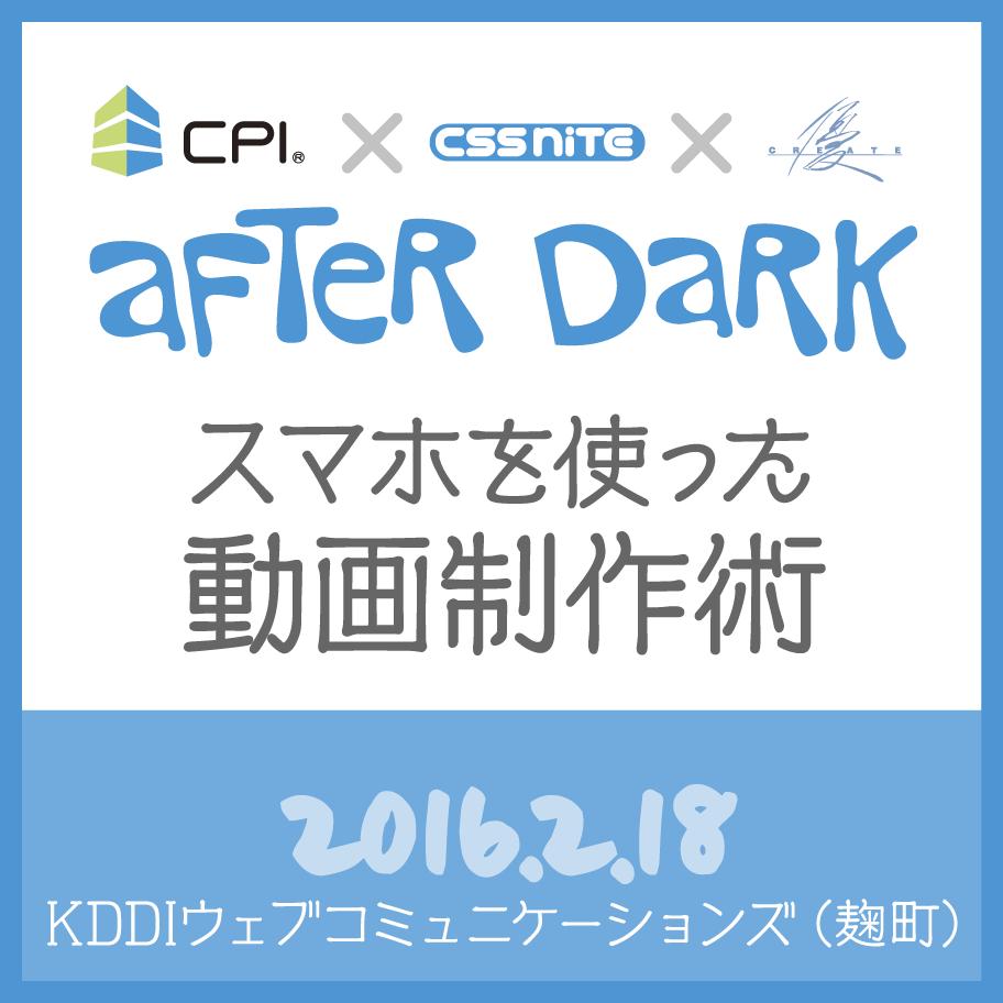 CPI x CSS Nite x 優クリエイト「After Dark」(31)』(2016年2月18日開催)