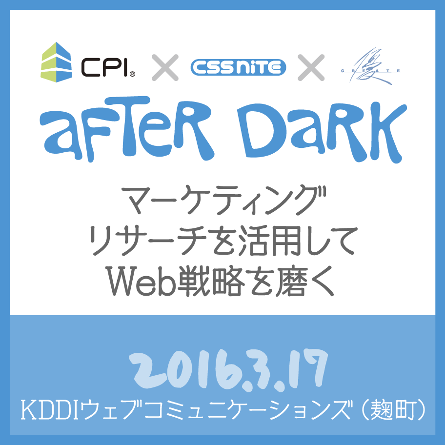 CPI x CSS Nite x 優クリエイト「After Dark」(32)』(2016年3月17日開催)
