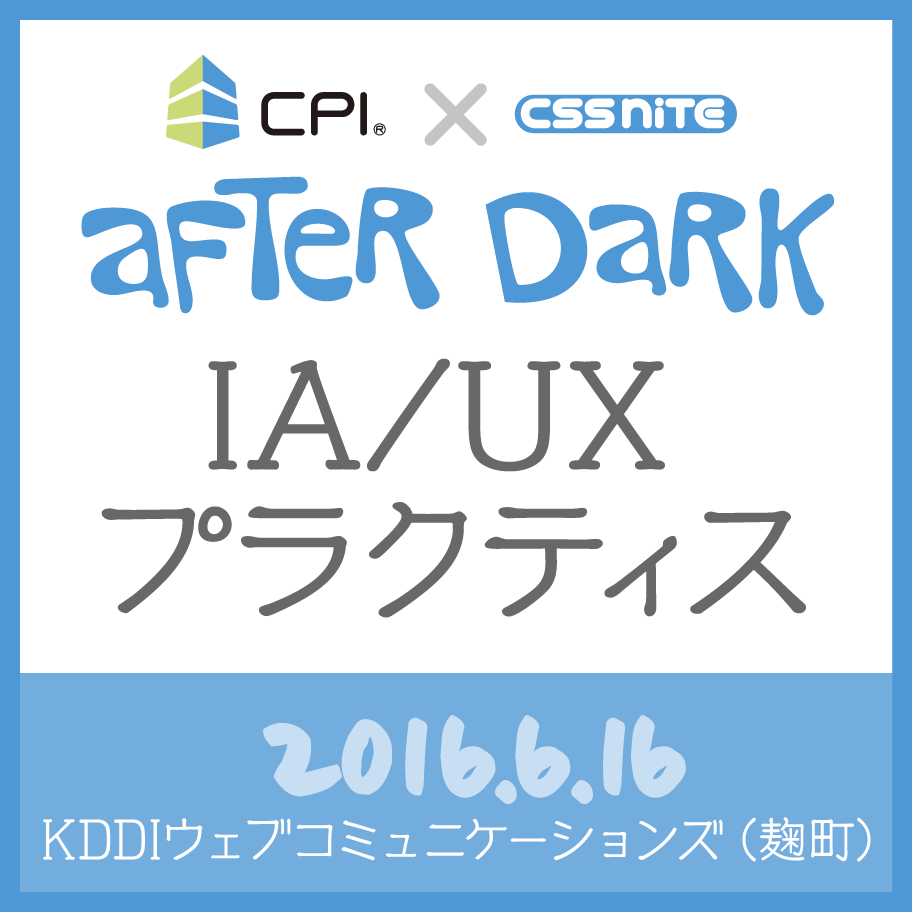 CPI x CSS Nite「After Dark」(33)』(2016年6月16日開催)