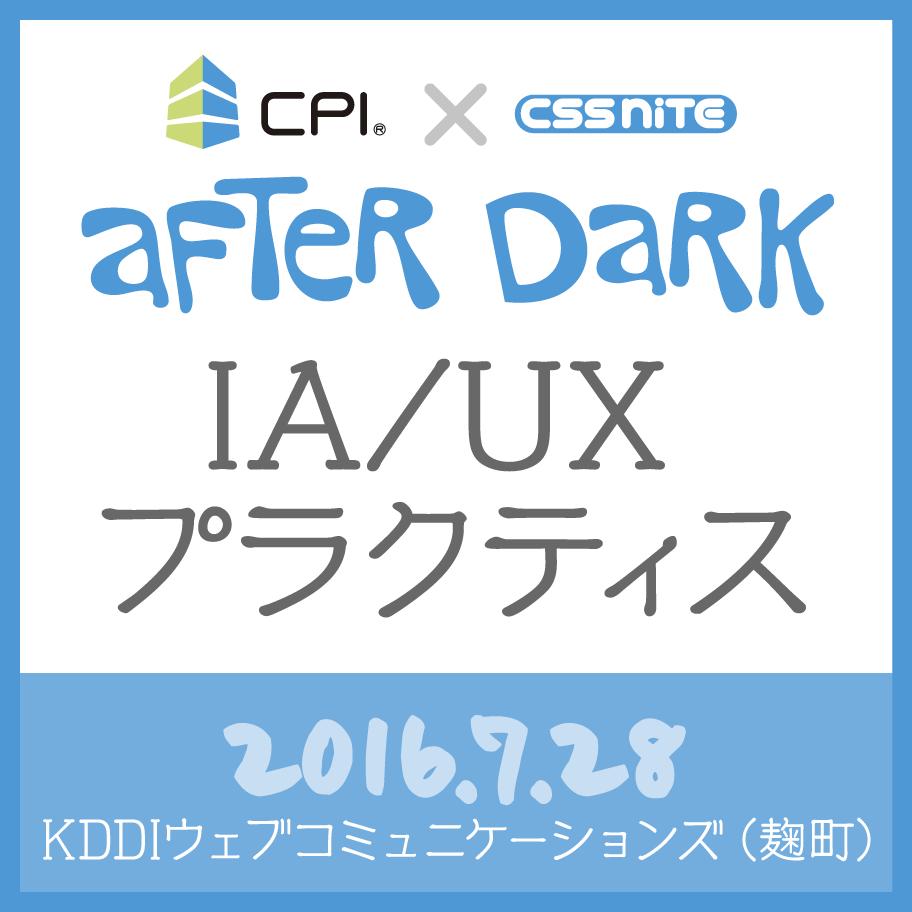 CPI x CSS Nite「After Dark」(34)』(2016年7月28日開催)