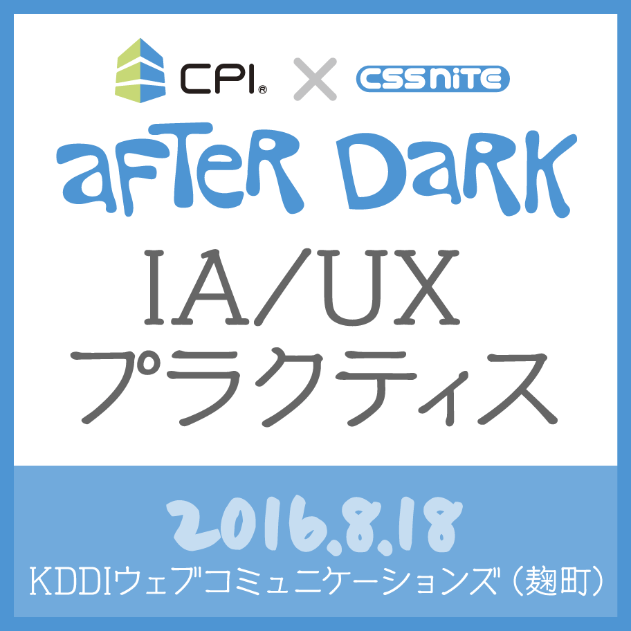 CPI x CSS Nite「After Dark」(35)』(2016年8月18日開催)