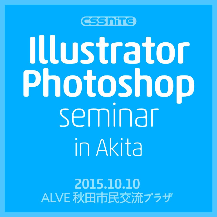 Illustrator & Photoshopセミナー in 秋田