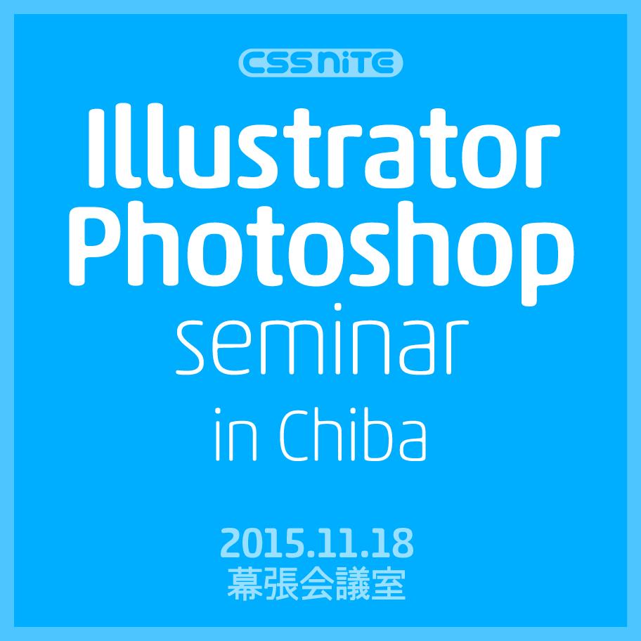 Illustrator & Photoshopセミナー in 千葉